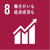 8 働きがいも経済成長